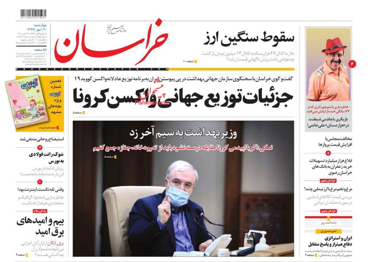 عناوین اخبار روزنامه خراسان در روز چهارشنبه ۳۰ مهر