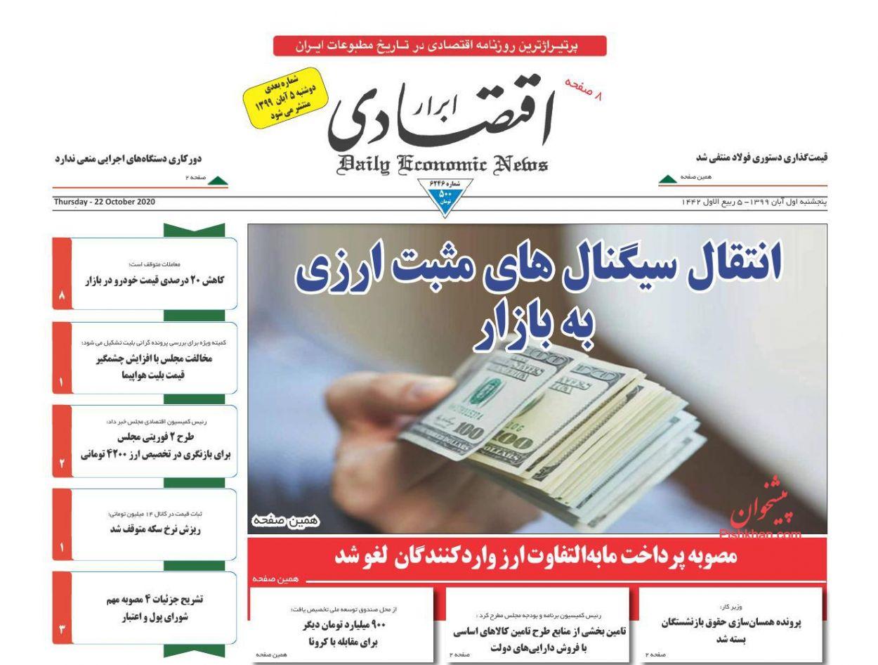 عناوین اخبار روزنامه ابرار اقتصادی در روز پنجشنبه ۱ آبان
