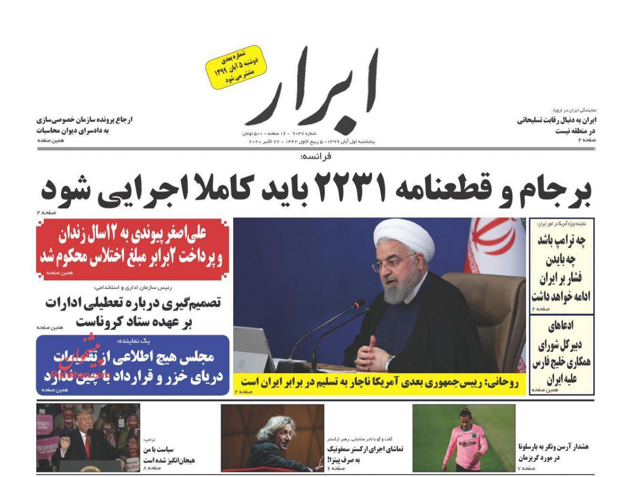 عناوین اخبار روزنامه ابرار در روز پنجشنبه ۱ آبان