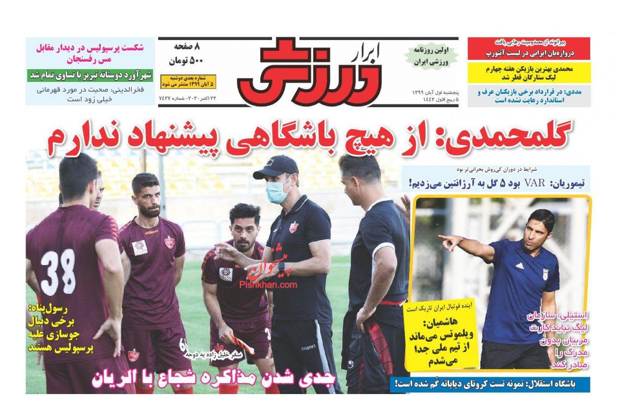 عناوین اخبار روزنامه ابرار ورزشى در روز پنجشنبه ۱ آبان