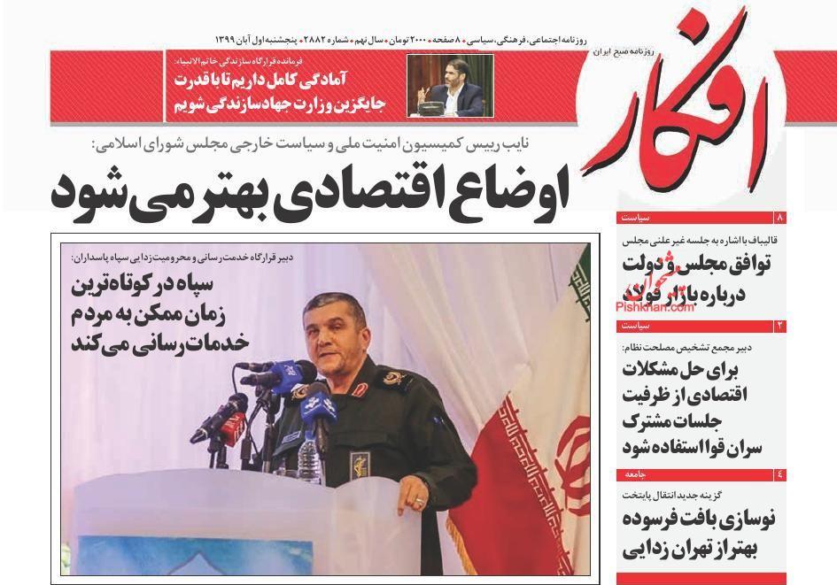 عناوین اخبار روزنامه افکار در روز پنجشنبه ۱ آبان