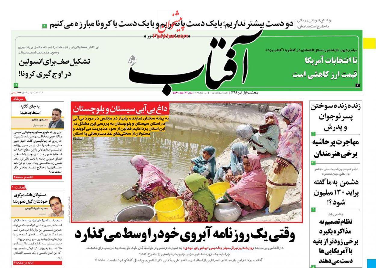 عناوین اخبار روزنامه آفتاب یزد در روز پنجشنبه ۱ آبان