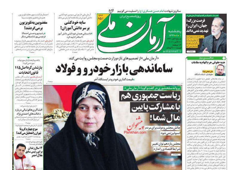 عناوین اخبار روزنامه آرمان ملی در روز پنجشنبه ۱ آبان