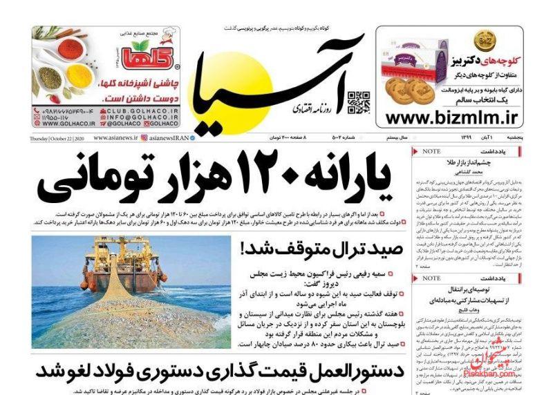 عناوین اخبار روزنامه آسیا در روز پنجشنبه ۱ آبان
