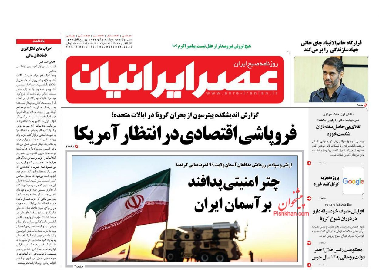 عناوین اخبار روزنامه عصر ایرانیان در روز پنجشنبه ۱ آبان