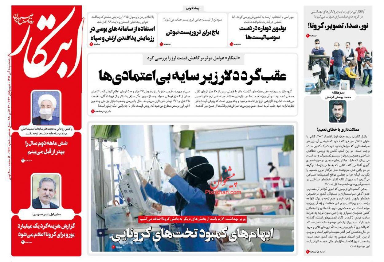 عناوین اخبار روزنامه ابتکار در روز پنجشنبه ۱ آبان