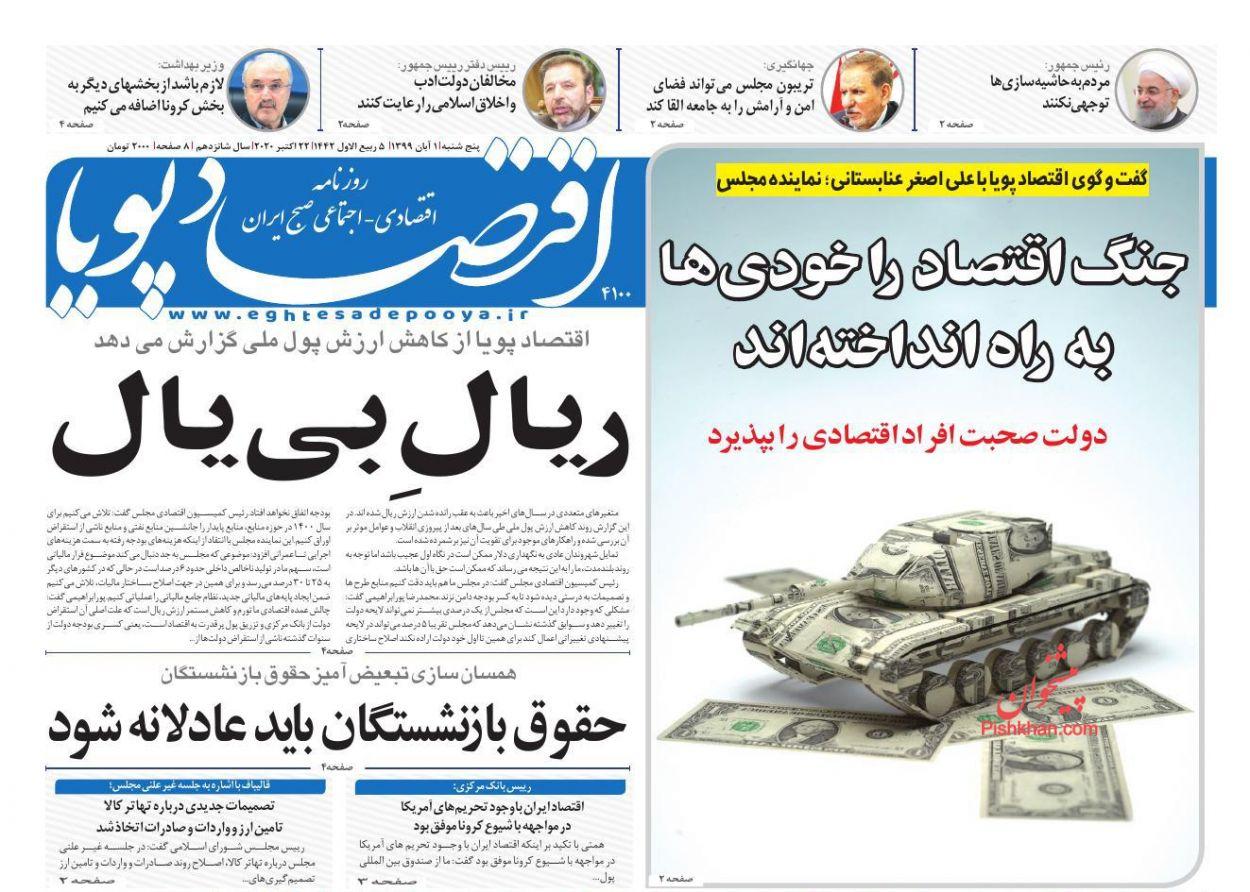 عناوین اخبار روزنامه اقتصاد پویا در روز پنجشنبه ۱ آبان