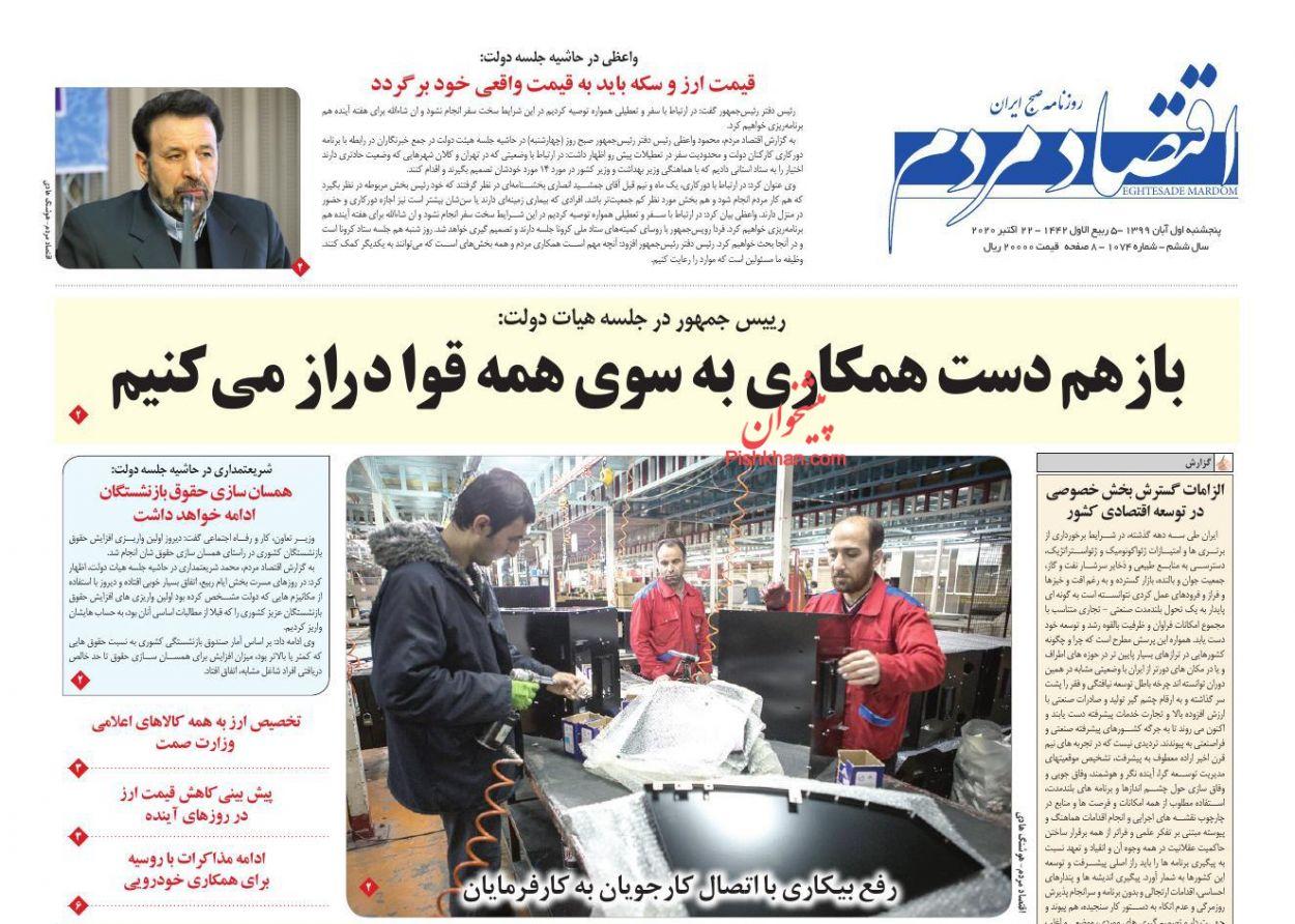 عناوین اخبار روزنامه اقتصاد مردم در روز پنجشنبه ۱ آبان