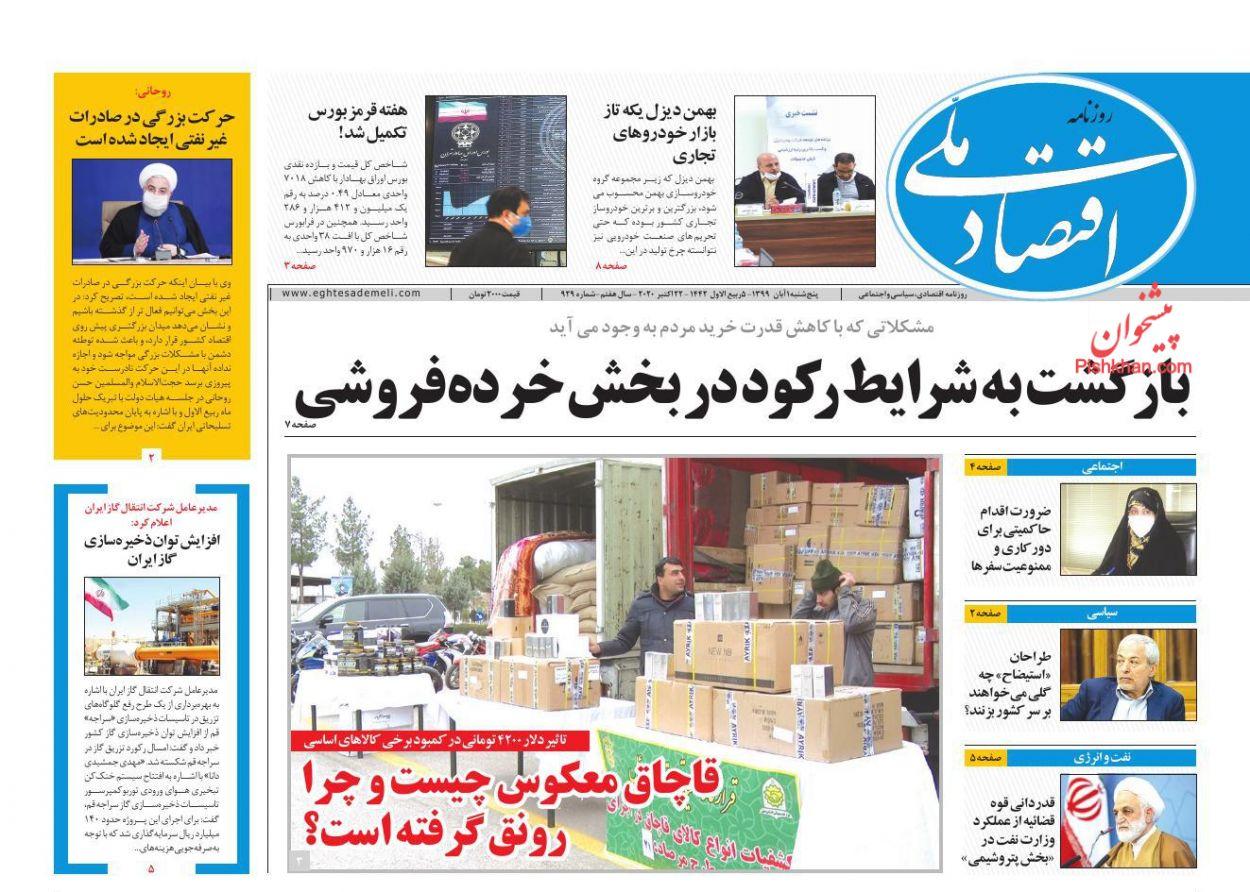 عناوین اخبار روزنامه اقتصاد ملی در روز پنجشنبه ۱ آبان