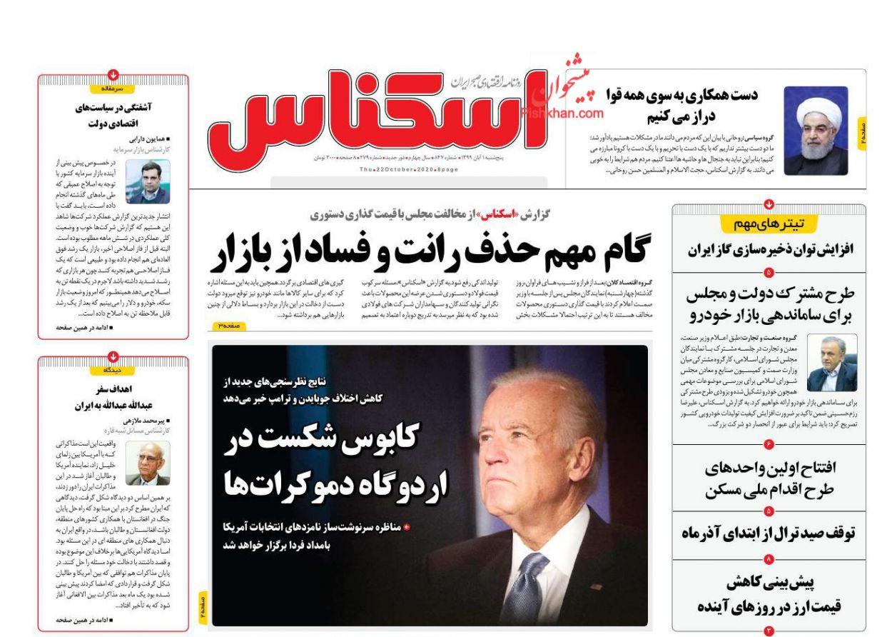 عناوین اخبار روزنامه اسکناس در روز پنجشنبه ۱ آبان
