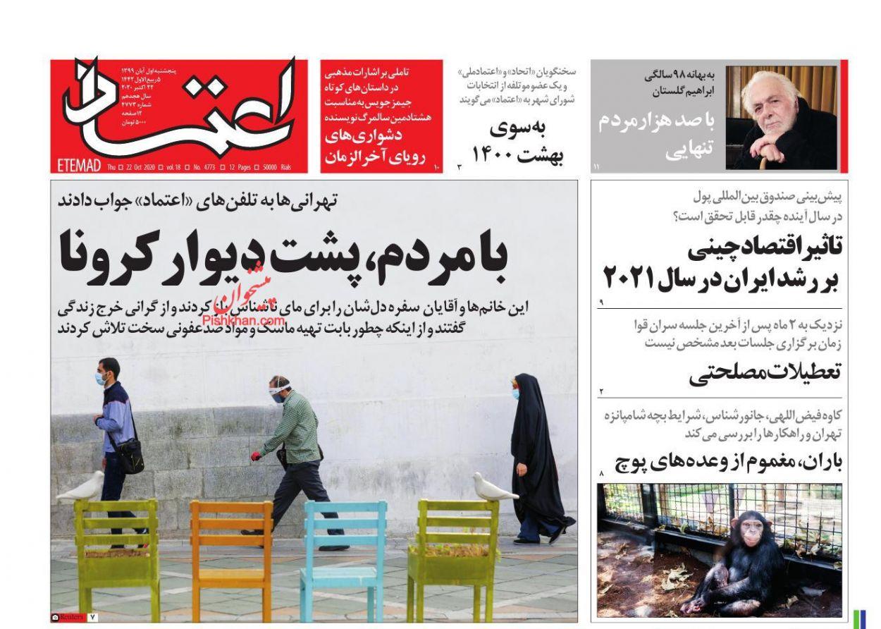 عناوین اخبار روزنامه اعتماد در روز پنجشنبه ۱ آبان