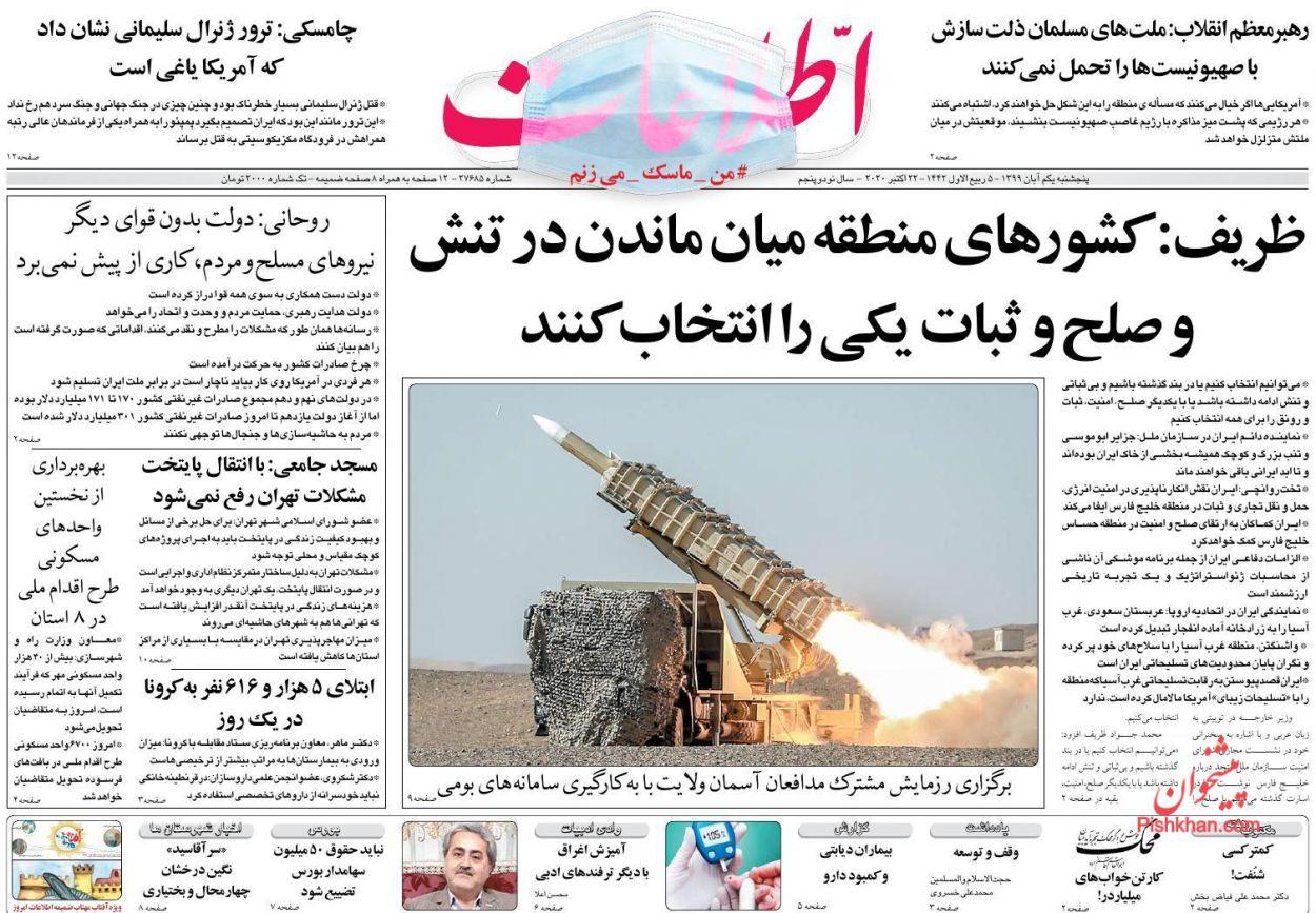 عناوین اخبار روزنامه اطلاعات در روز پنجشنبه ۱ آبان