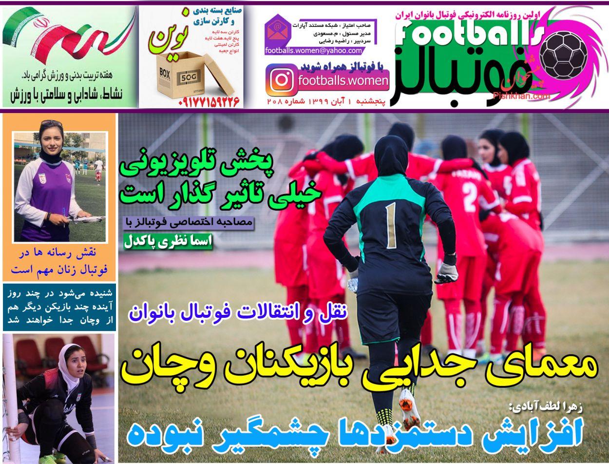 عناوین اخبار روزنامه فوتبالز در روز پنجشنبه ۱ آبان