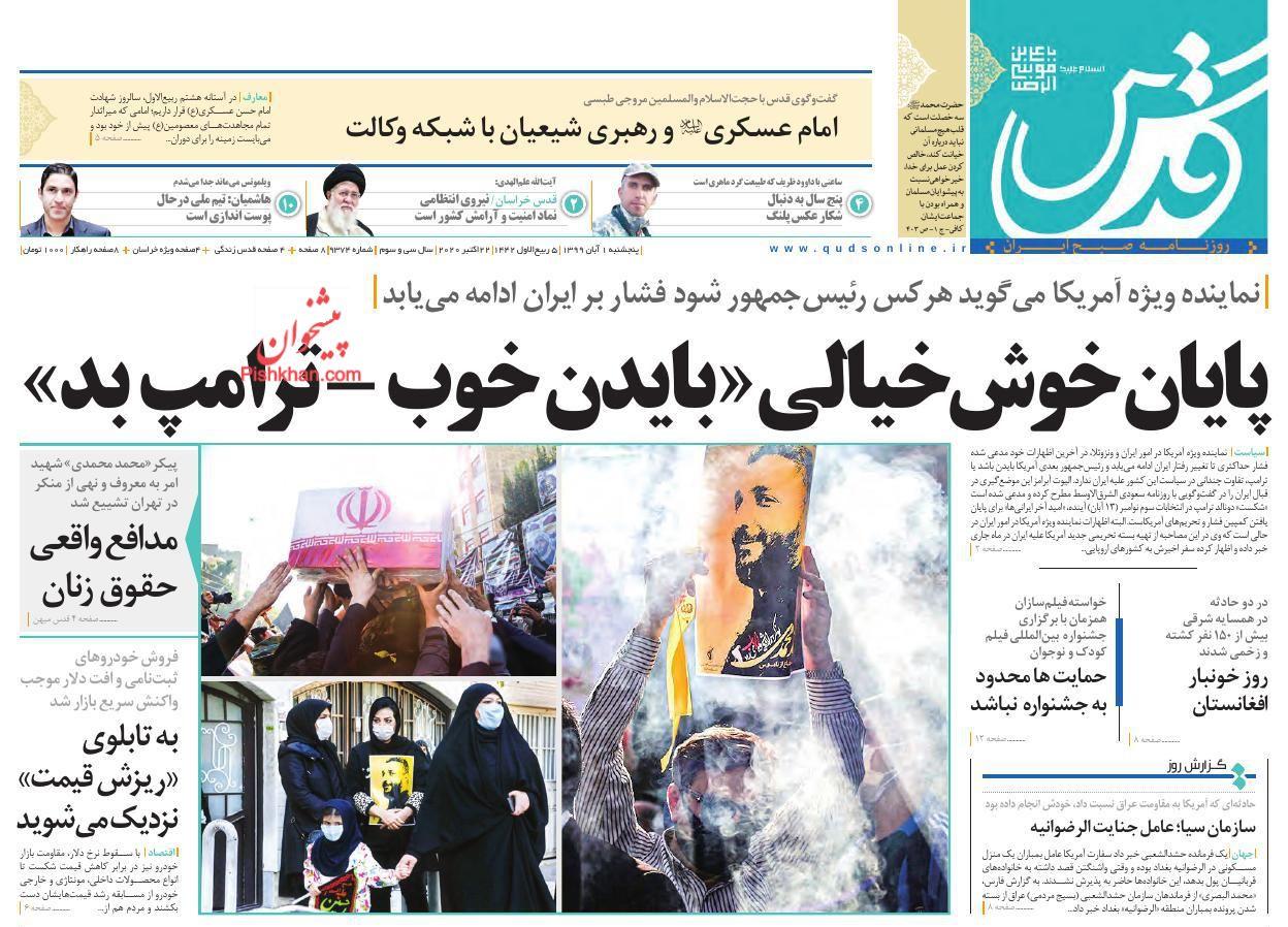 عناوین اخبار روزنامه قدس در روز پنجشنبه ۱ آبان