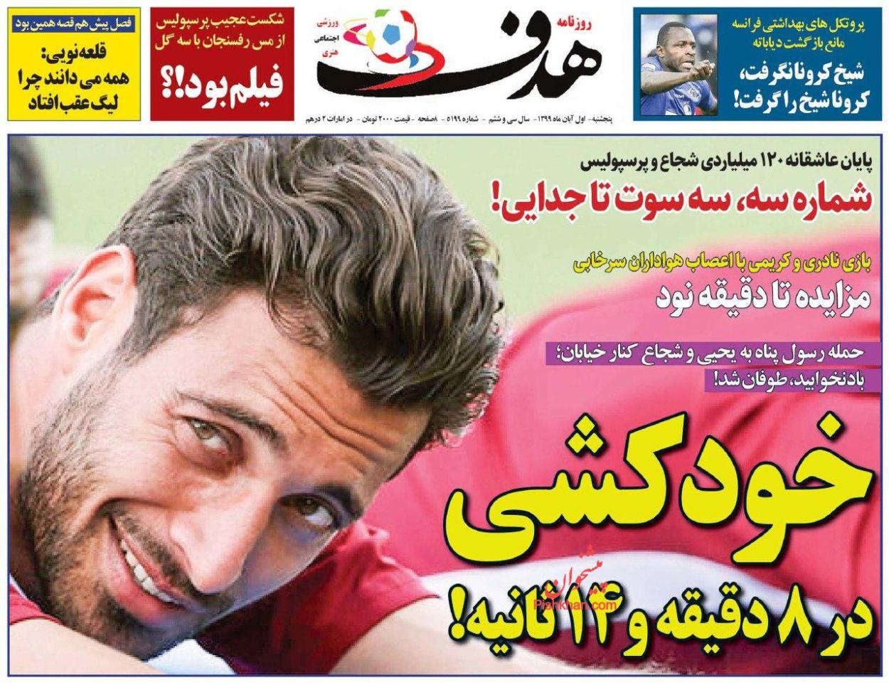 عناوین اخبار روزنامه هدف در روز پنجشنبه ۱ آبان