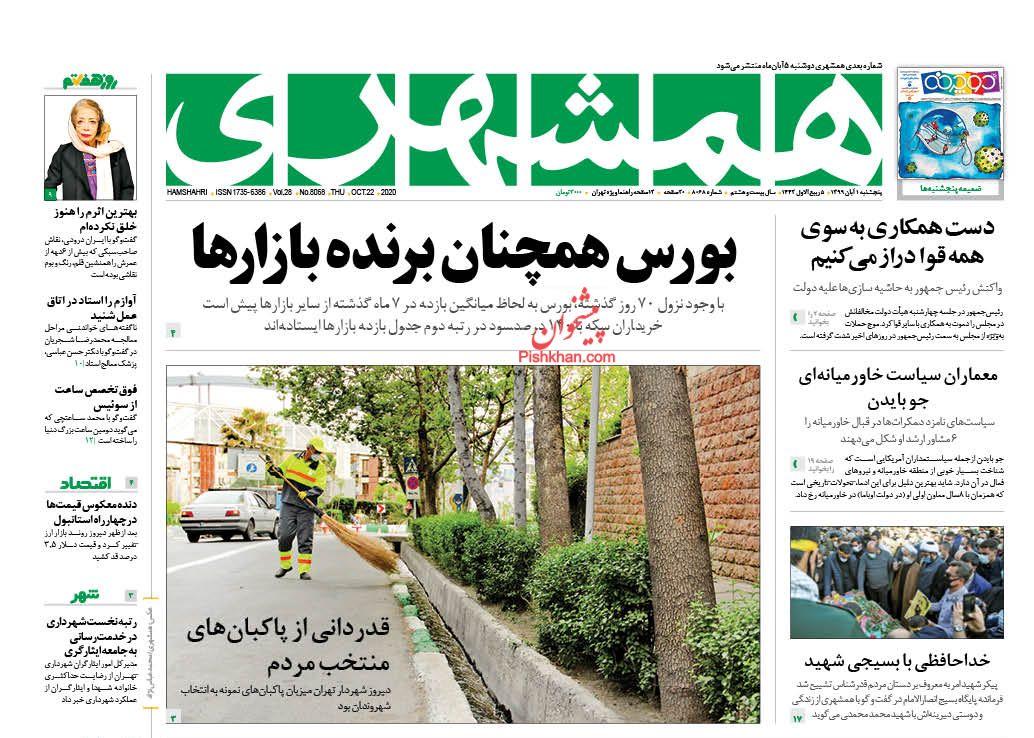 عناوین اخبار روزنامه همشهری در روز پنجشنبه ۱ آبان