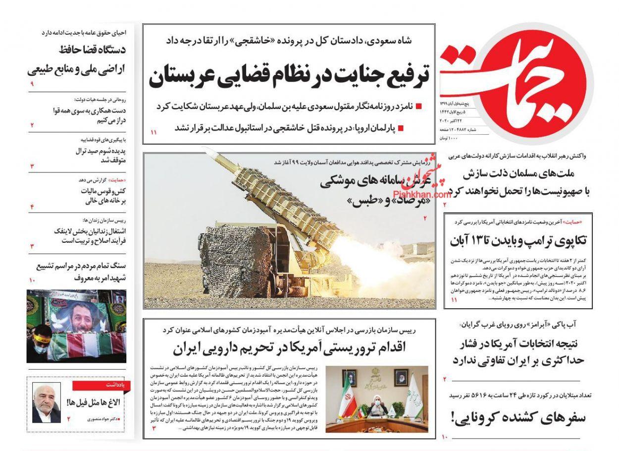 عناوین اخبار روزنامه حمایت در روز پنجشنبه ۱ آبان