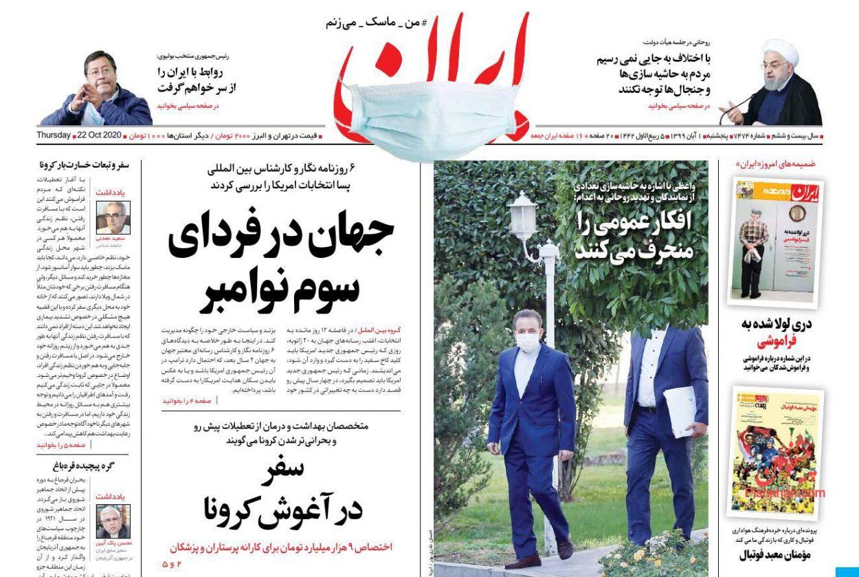 عناوین اخبار روزنامه ایران در روز پنجشنبه ۱ آبان
