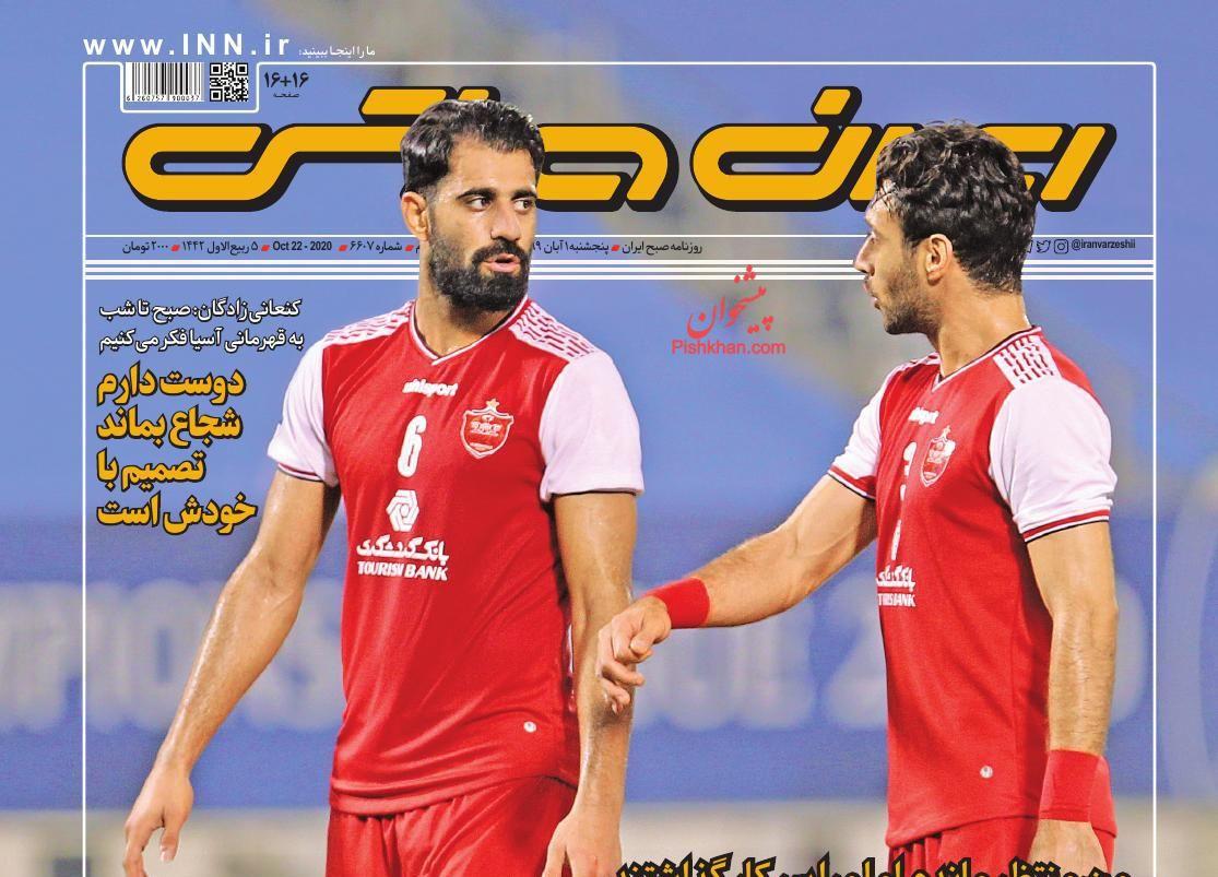 عناوین اخبار روزنامه ایران ورزشی در روز پنجشنبه ۱ آبان