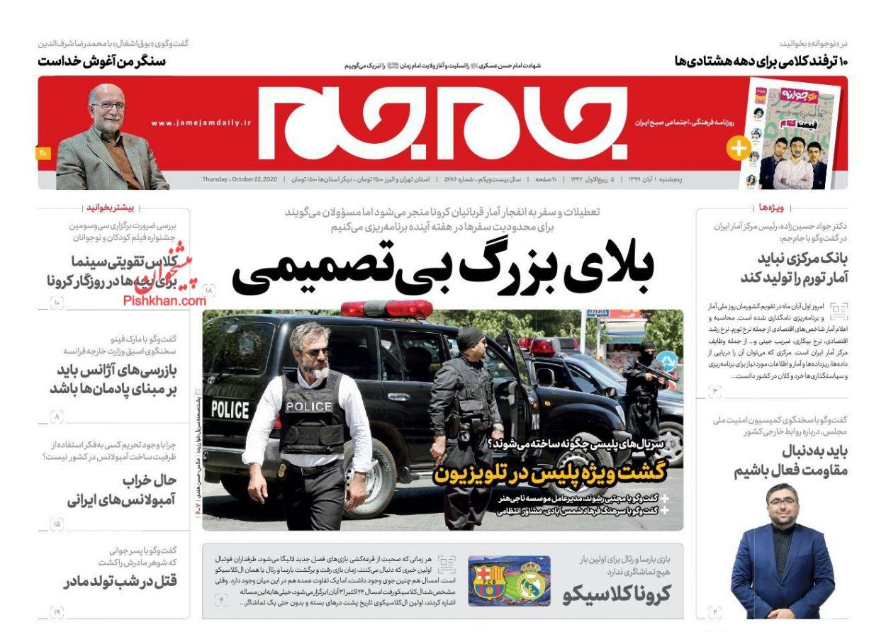 عناوین اخبار روزنامه جام جم در روز پنجشنبه ۱ آبان