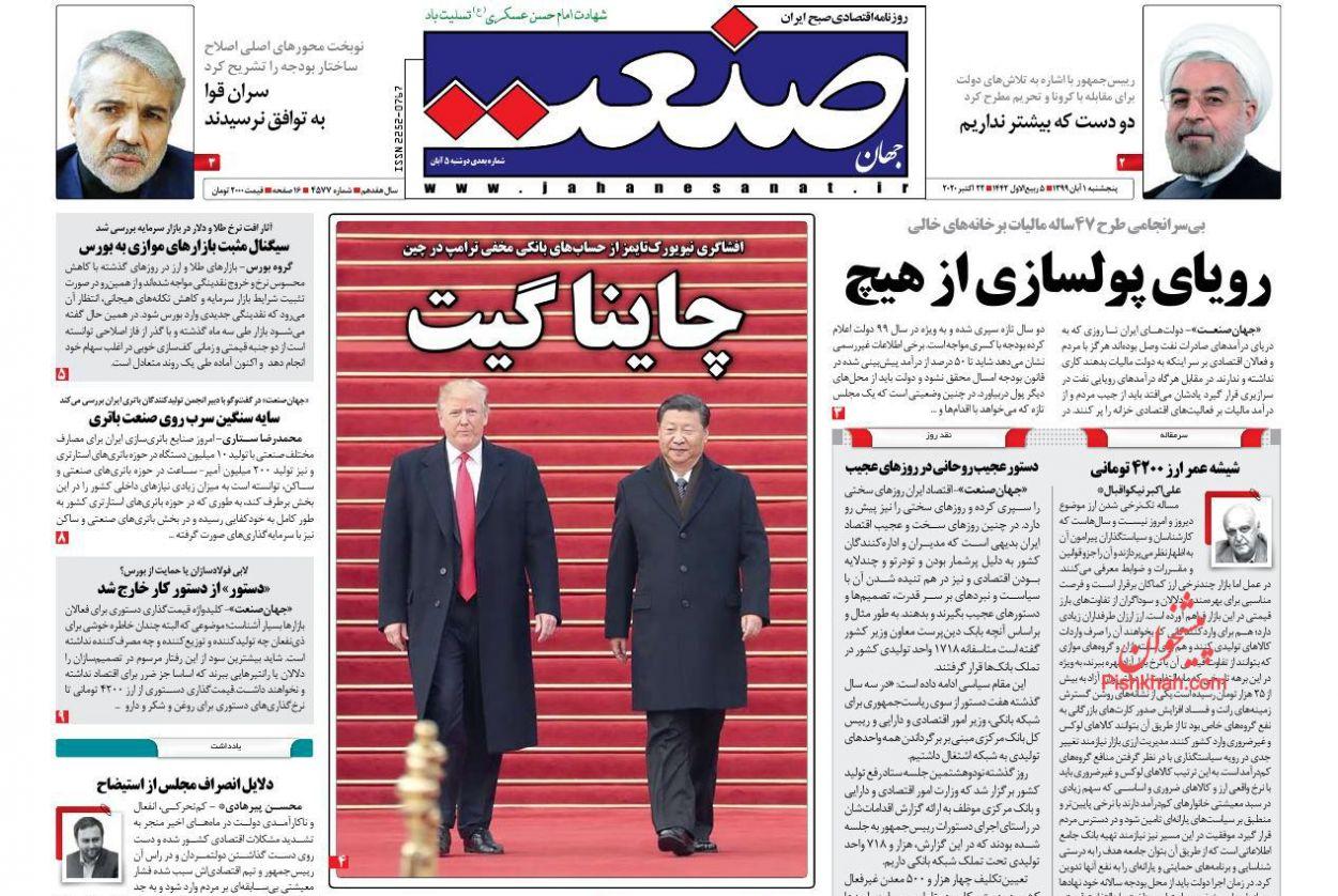 عناوین اخبار روزنامه جهان صنعت در روز پنجشنبه ۱ آبان