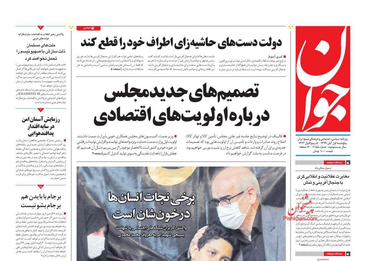 عناوین اخبار روزنامه جوان در روز پنجشنبه ۱ آبان