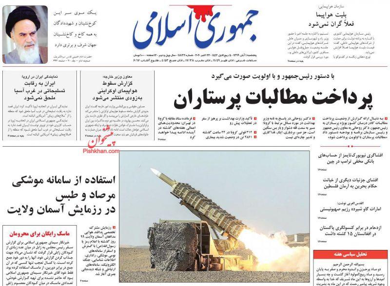 عناوین اخبار روزنامه جمهوری اسلامی در روز پنجشنبه ۱ آبان