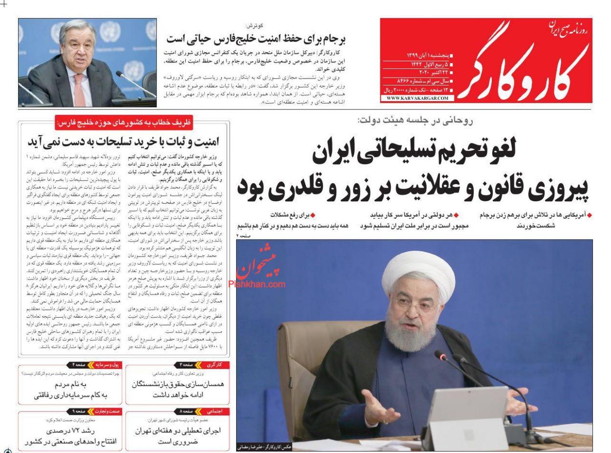 عناوین اخبار روزنامه کار و کارگر در روز پنجشنبه ۱ آبان