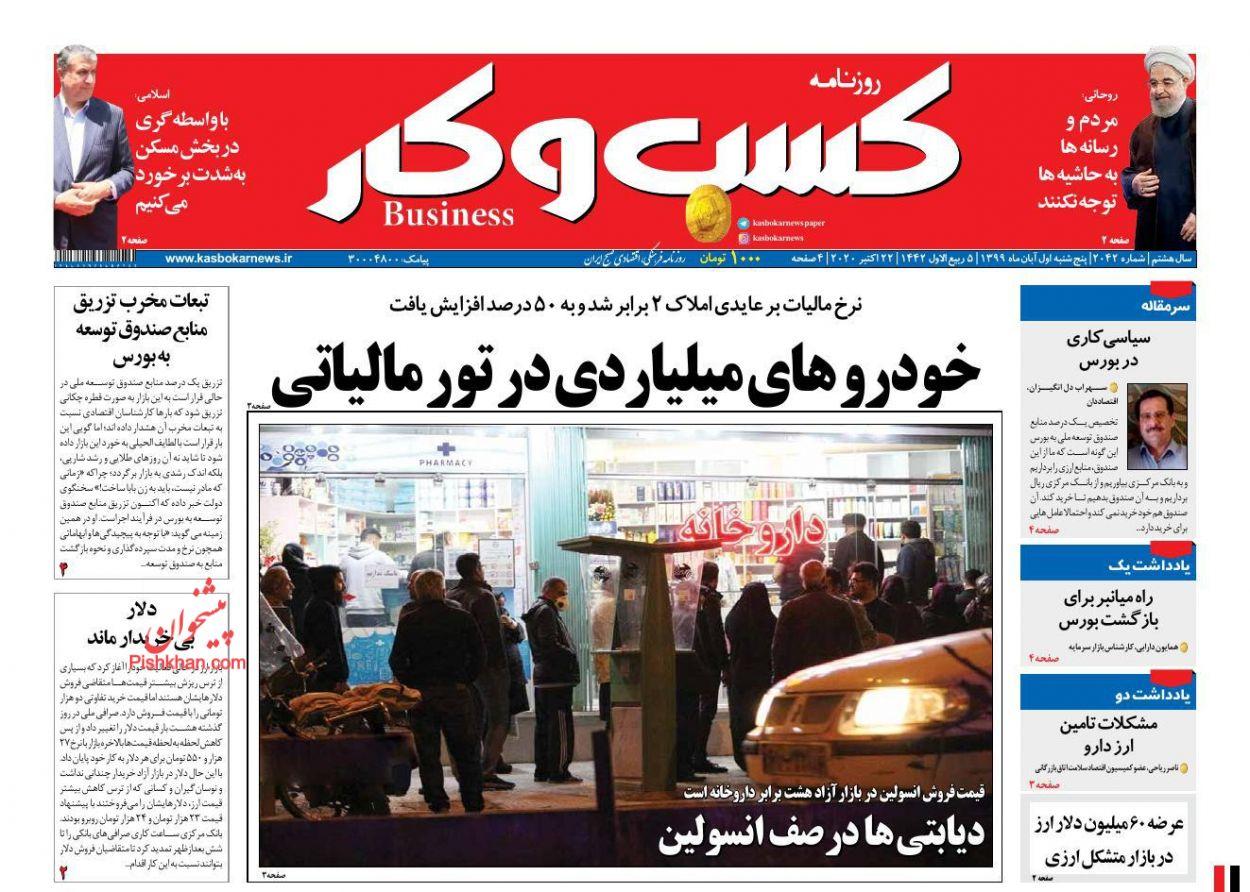 عناوین اخبار روزنامه کسب و کار در روز پنجشنبه ۱ آبان