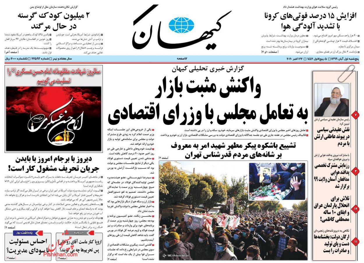 عناوین اخبار روزنامه کيهان در روز پنجشنبه ۱ آبان