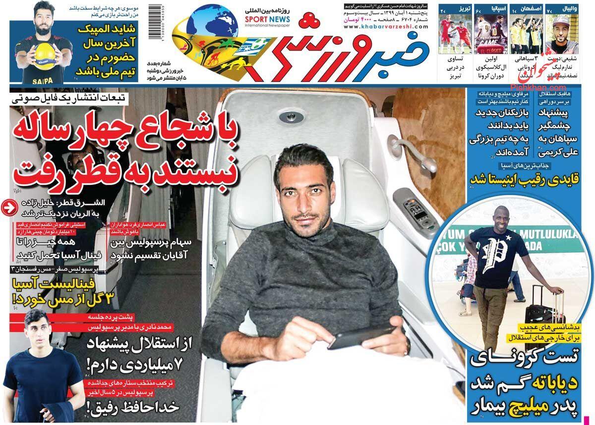 عناوین اخبار روزنامه خبر ورزشی در روز پنجشنبه ۱ آبان