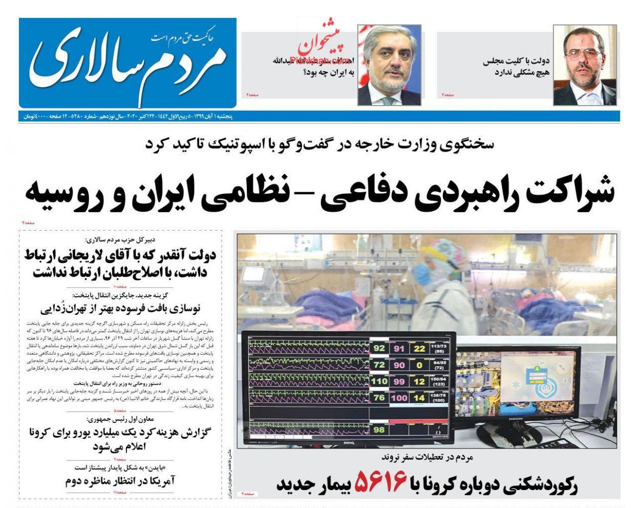 عناوین اخبار روزنامه مردم سالاری در روز پنجشنبه ۱ آبان