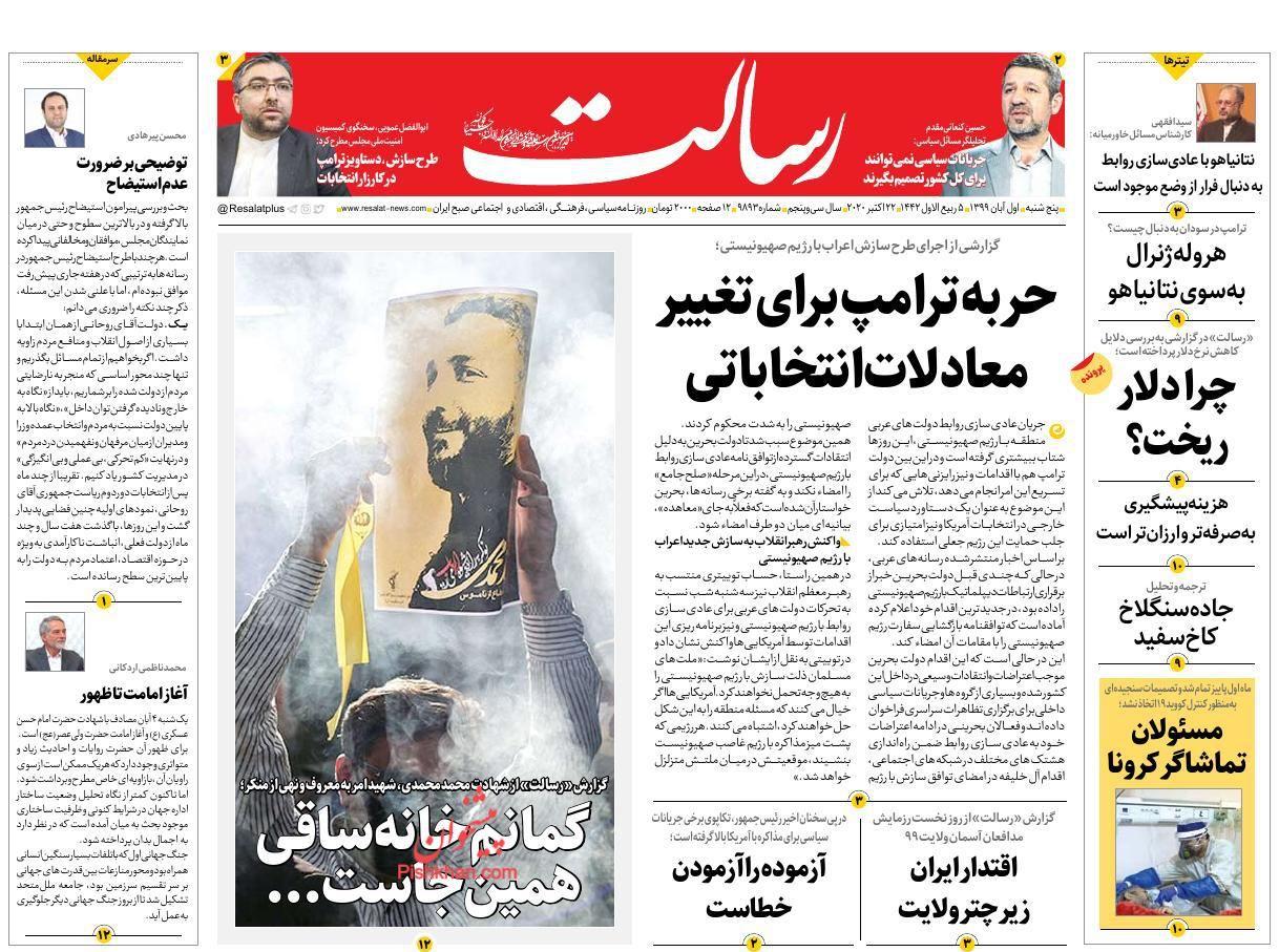 عناوین اخبار روزنامه رسالت در روز پنجشنبه ۱ آبان