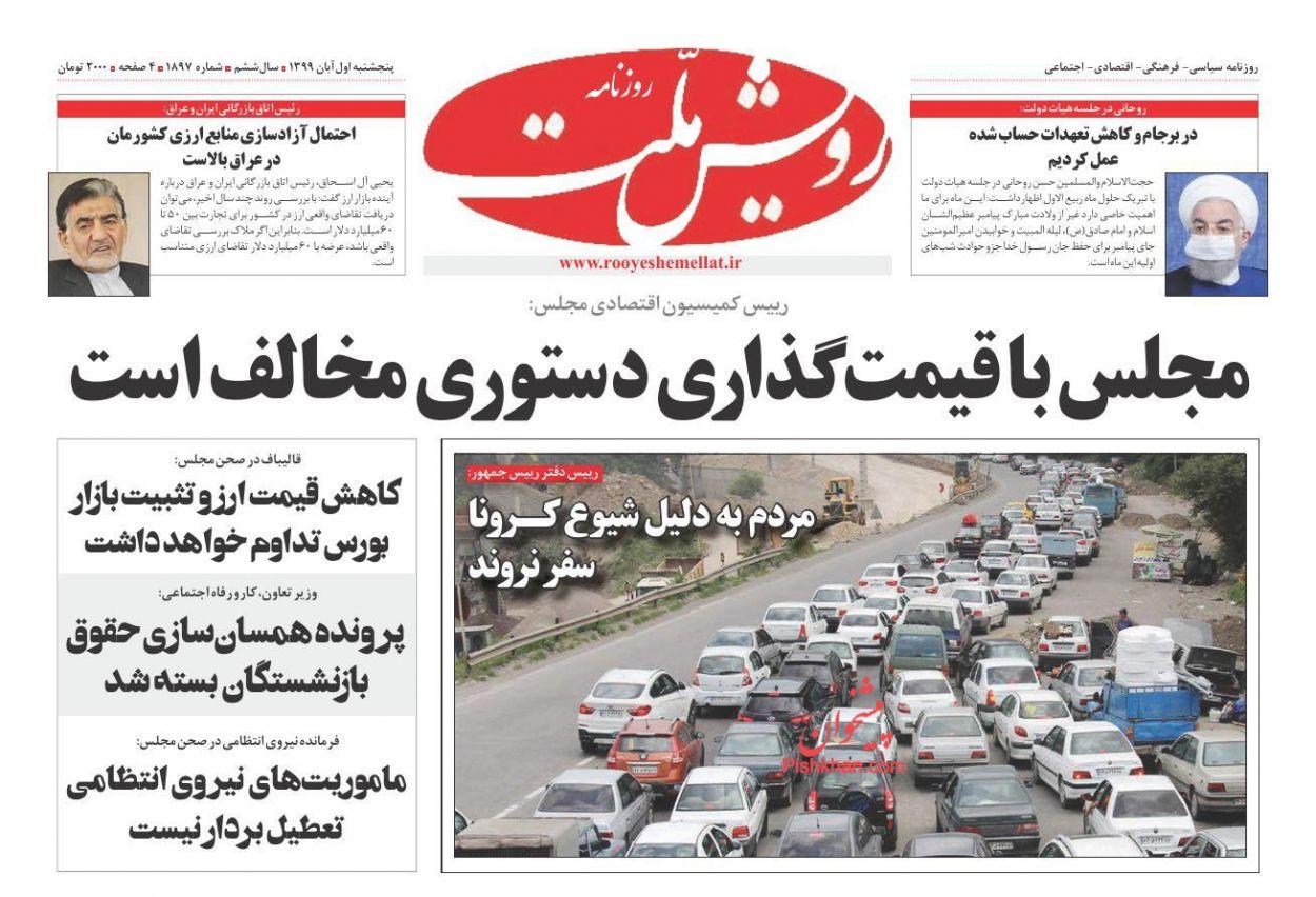 عناوین اخبار روزنامه رویش ملت در روز پنجشنبه ۱ آبان