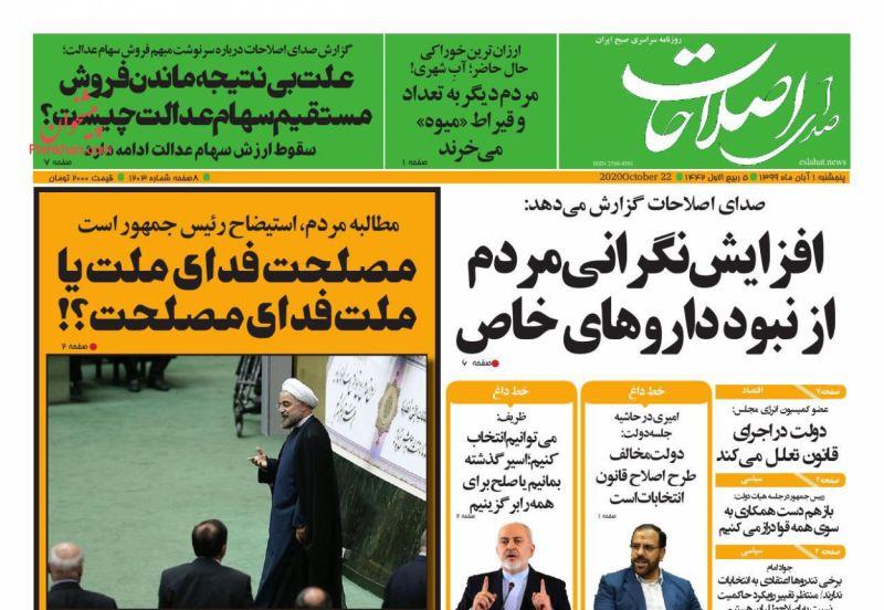 عناوین اخبار روزنامه صدای اصلاحات در روز پنجشنبه ۱ آبان