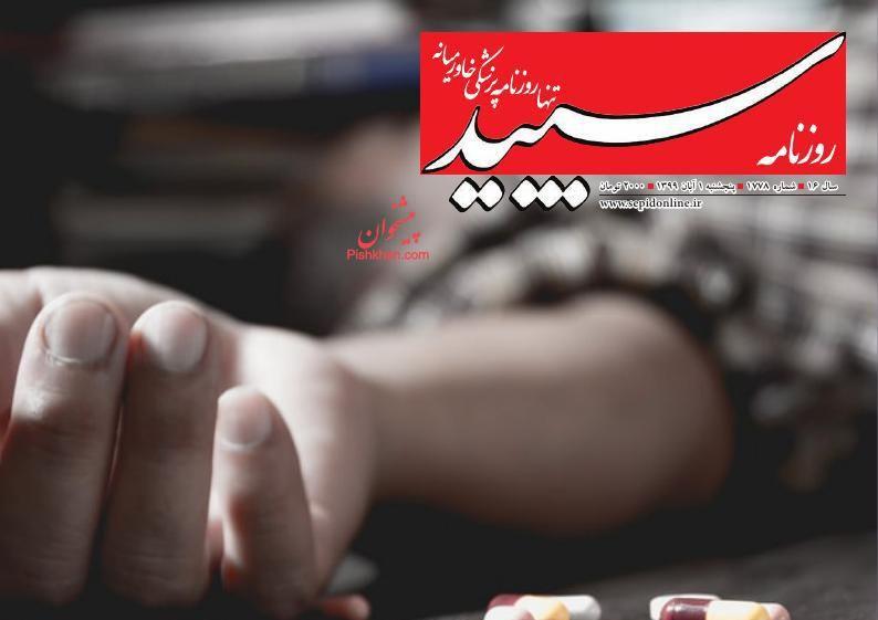 عناوین اخبار روزنامه سپید در روز پنجشنبه ۱ آبان