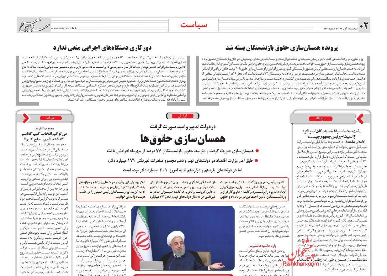 عناوین اخبار روزنامه ستاره صبح در روز پنجشنبه ۱ آبان