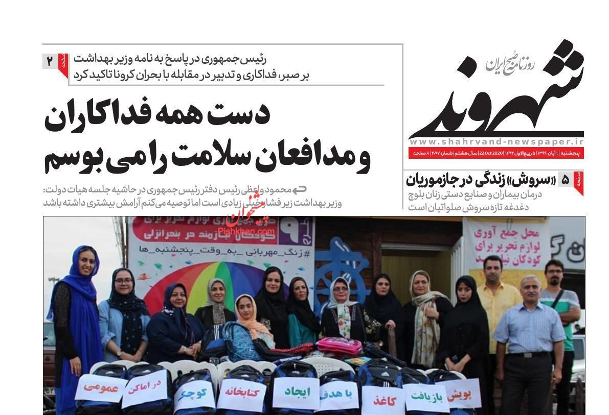 عناوین اخبار روزنامه شهروند در روز پنجشنبه ۱ آبان
