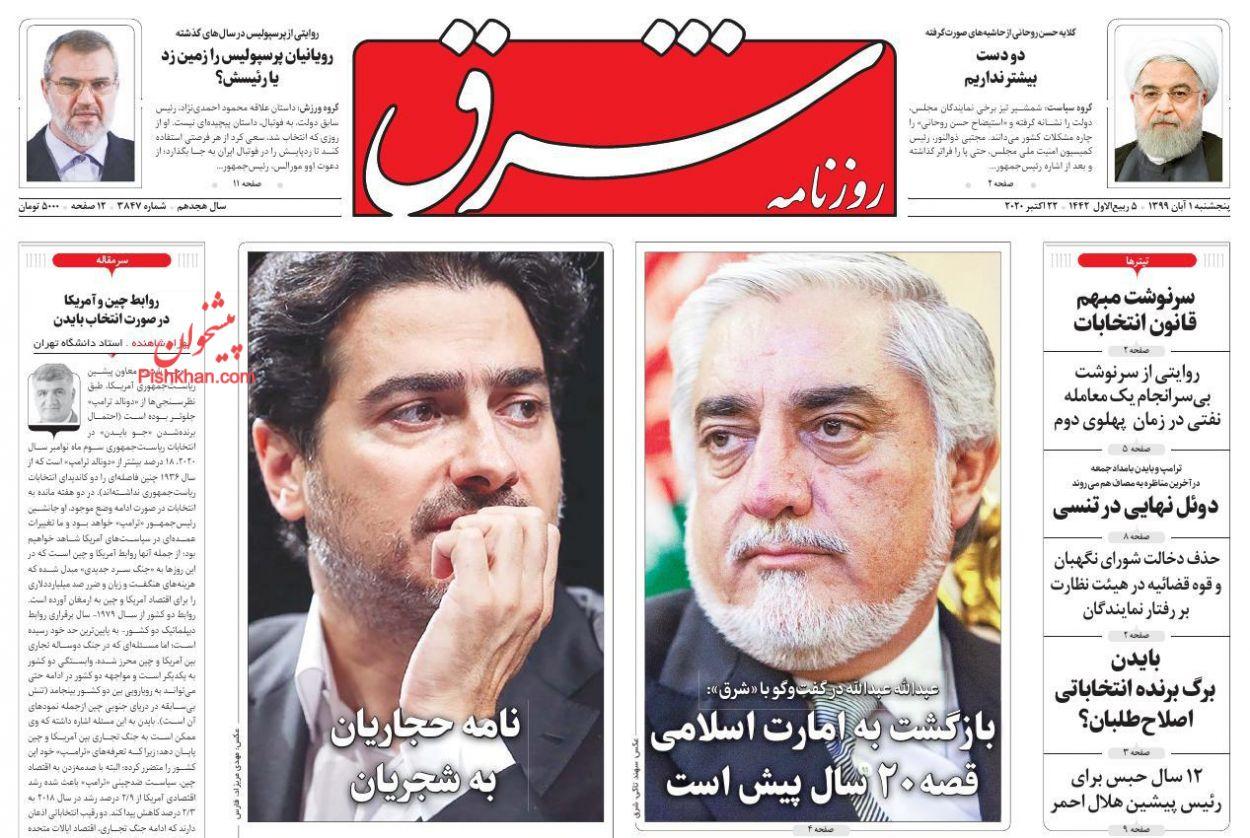 عناوین اخبار روزنامه شرق در روز پنجشنبه ۱ آبان