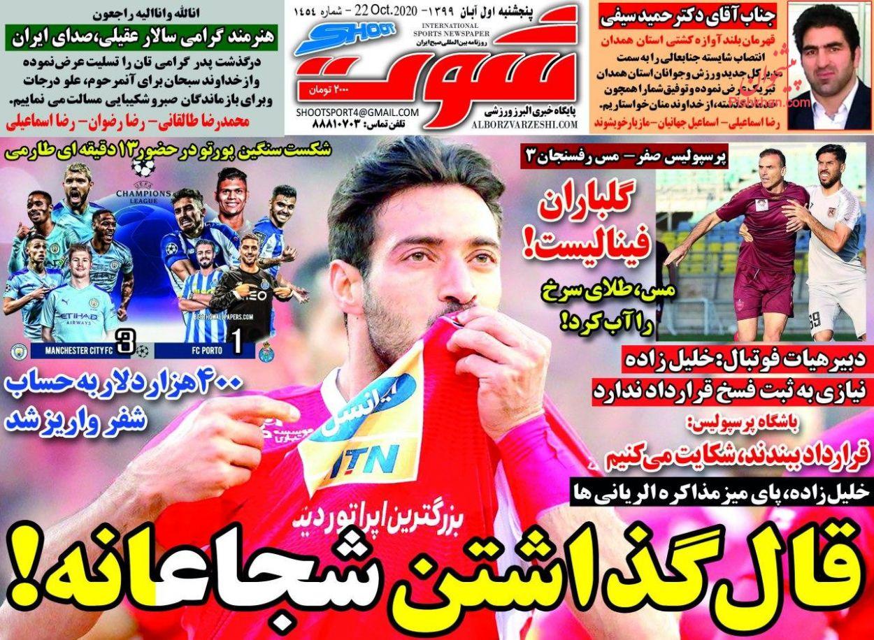 عناوین اخبار روزنامه شوت در روز پنجشنبه ۱ آبان