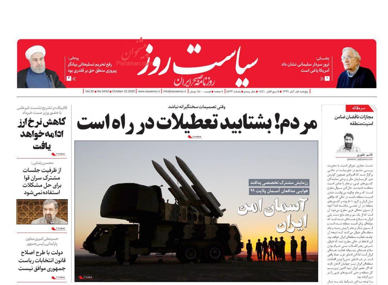 عناوین اخبار روزنامه سیاست روز در روز پنجشنبه ۱ آبان