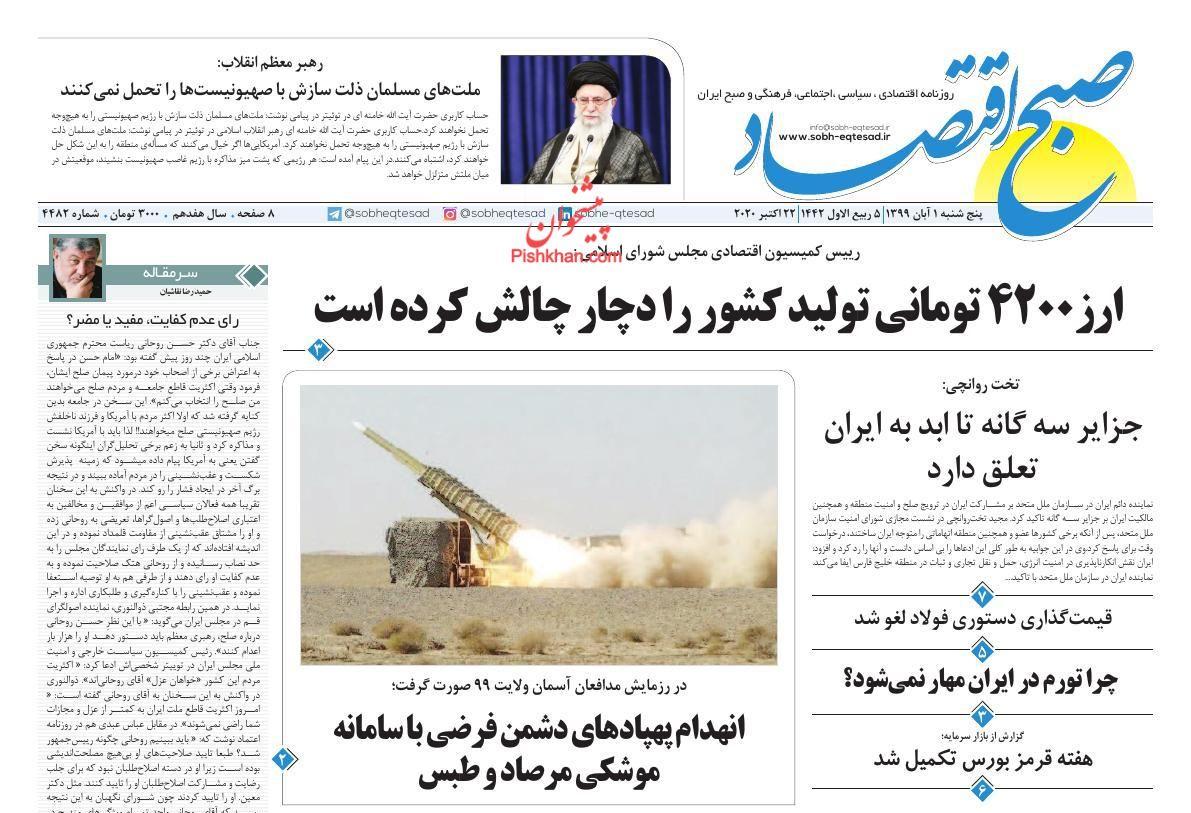 عناوین اخبار روزنامه صبح اقتصاد در روز پنجشنبه ۱ آبان
