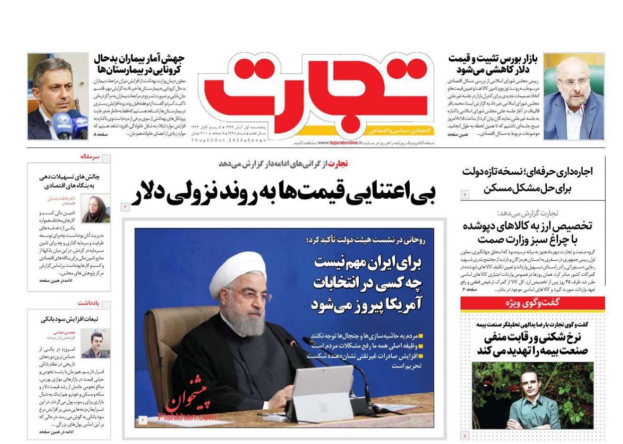 عناوین اخبار روزنامه تجارت در روز پنجشنبه ۱ آبان