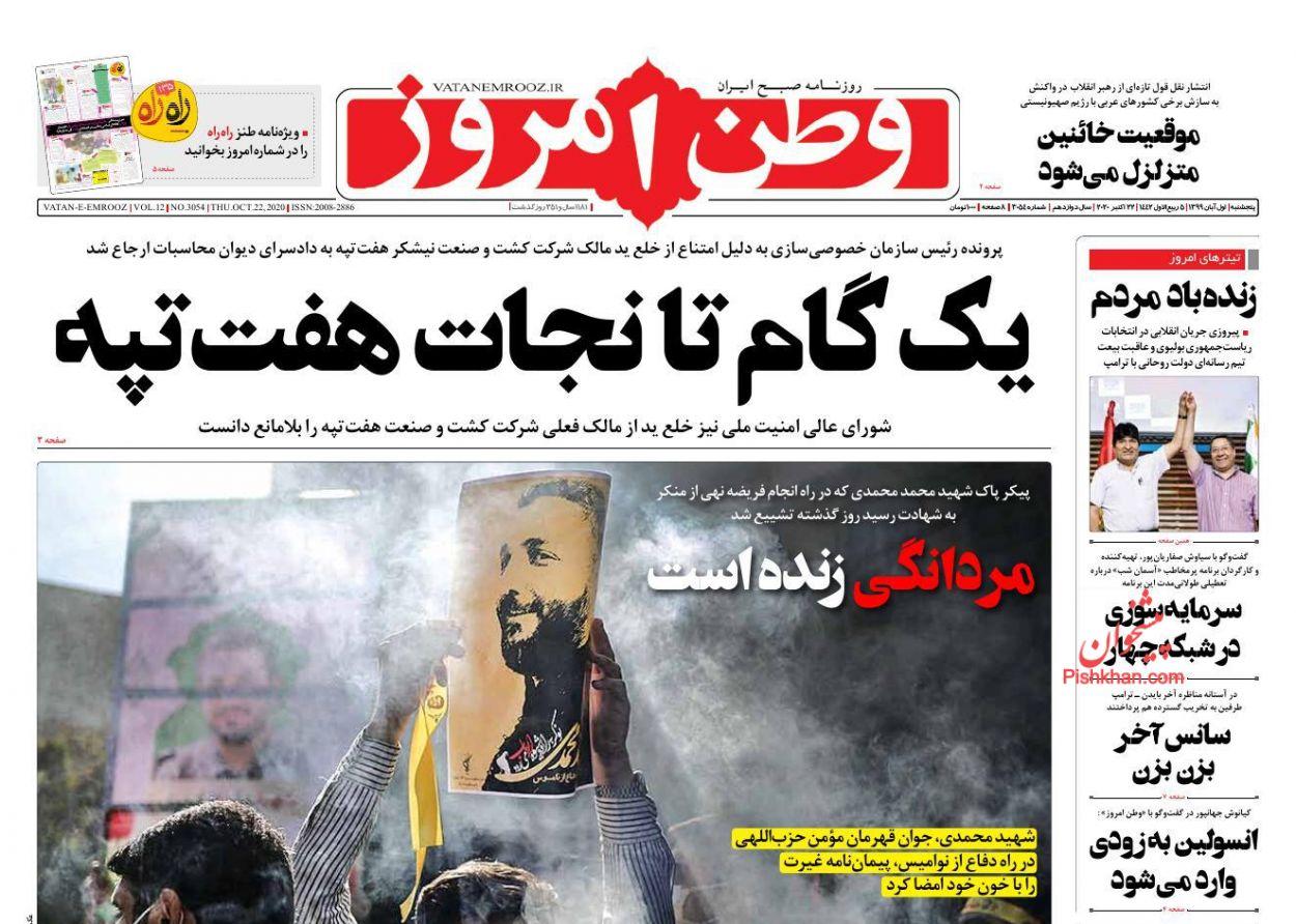عناوین اخبار روزنامه وطن امروز در روز پنجشنبه ۱ آبان
