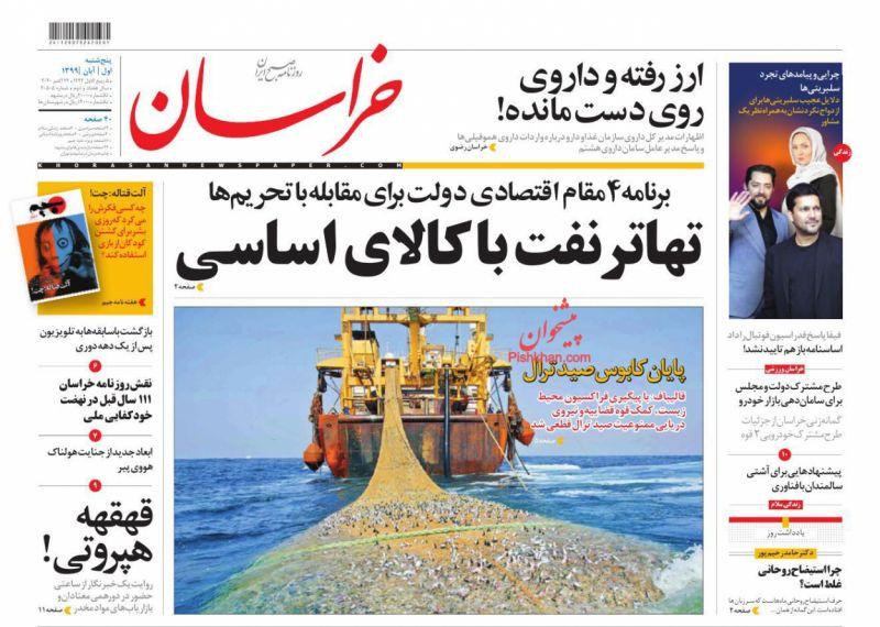 عناوین اخبار روزنامه خراسان در روز پنجشنبه ۱ آبان