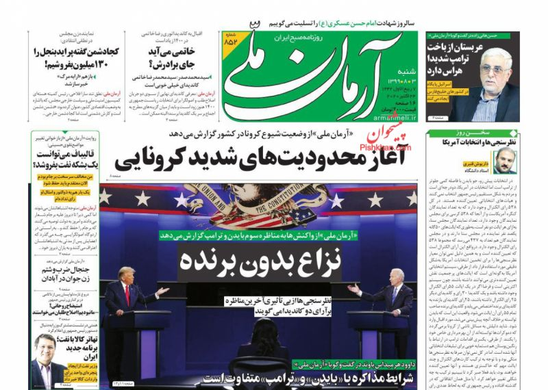 روزنامه آرمان ملی