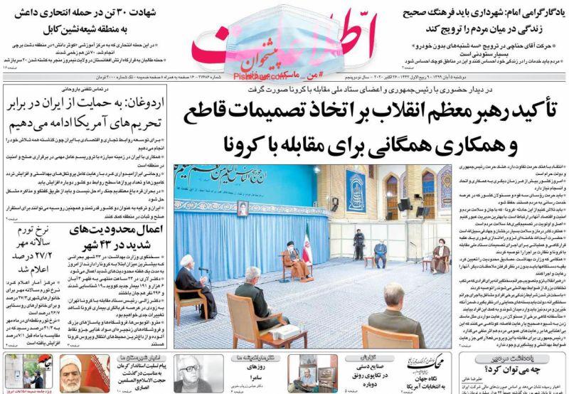 عناوین اخبار روزنامه اطلاعات در روز یکشنبه ۴ آبان