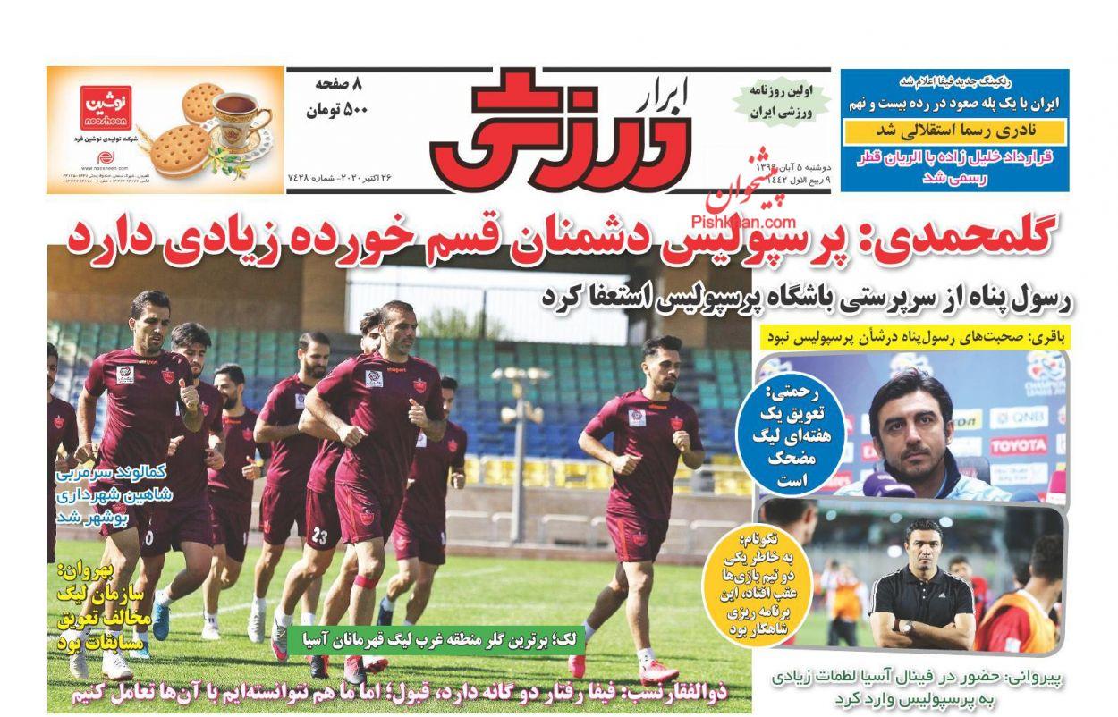 عناوین اخبار روزنامه ابرار ورزشى در روز دوشنبه ۵ آبان