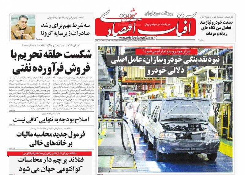 عناوین اخبار روزنامه آفتاب اقتصادی در روز دوشنبه ۵ آبان