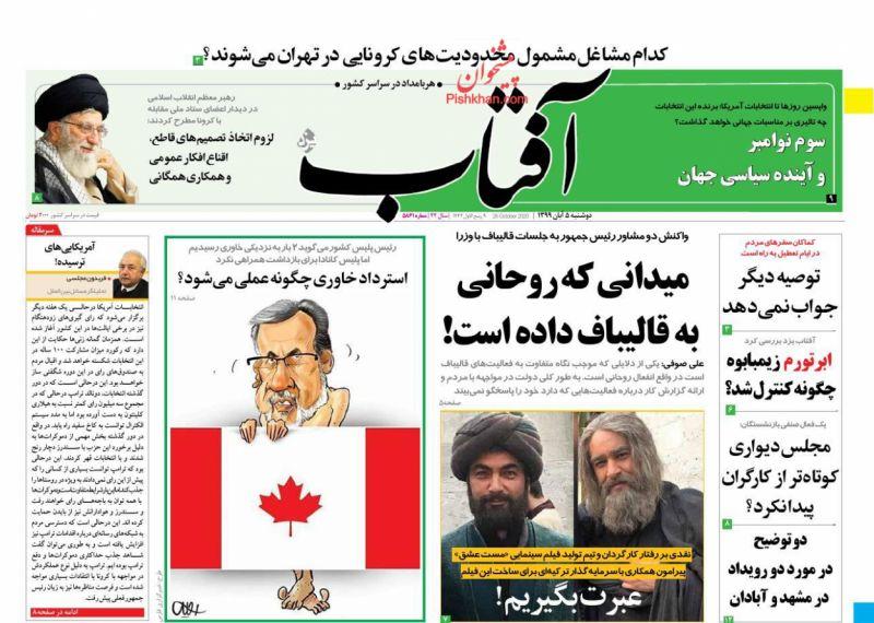 عناوین اخبار روزنامه آفتاب یزد در روز دوشنبه ۵ آبان
